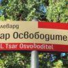 Bulgaria-sign